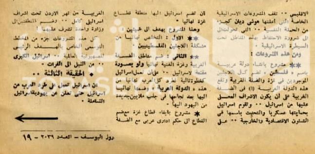 ص 4 من مقال إبراهيم عزت