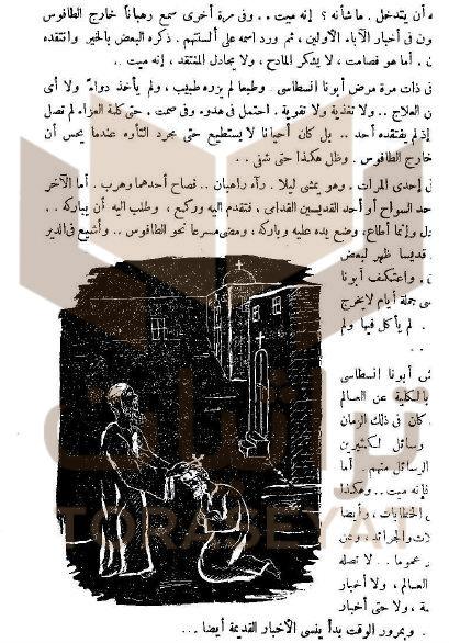 ص 5 من قصة أبونا أنسطاسي بعد نشرها لأول مرة سنة 1965 م
