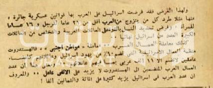 ص 5 من مقال إبراهيم عزت