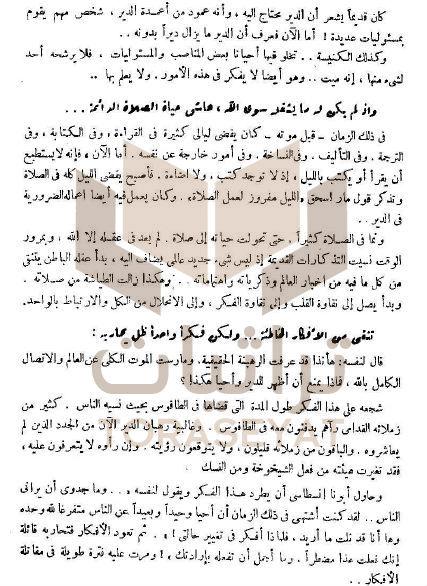 ص 6 من قصة أبونا أنسطاسي بعد نشرها لأول مرة سنة 1965 م