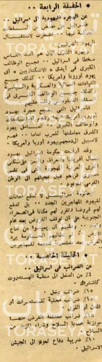 ص 6 من مقال إبراهيم عزت
