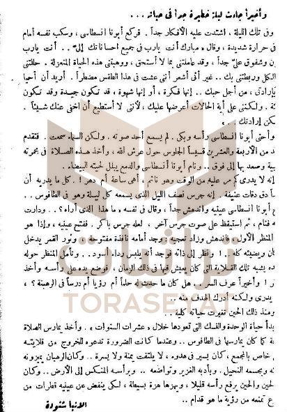 ص 7 من قصة أبونا أنسطاسي بعد نشرها لأول مرة سنة 1965 م
