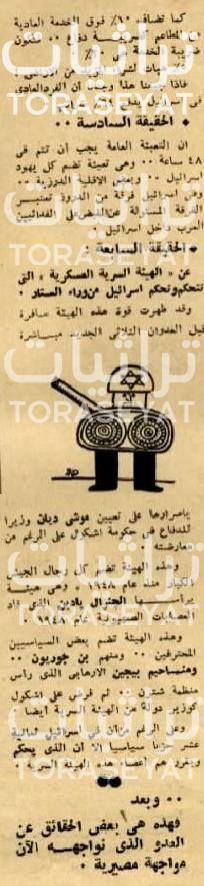 ص 7 من مقال إبراهيم عزت