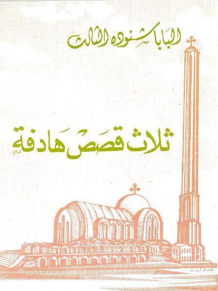 غلاف كتاب ثلاث قصص هادفة