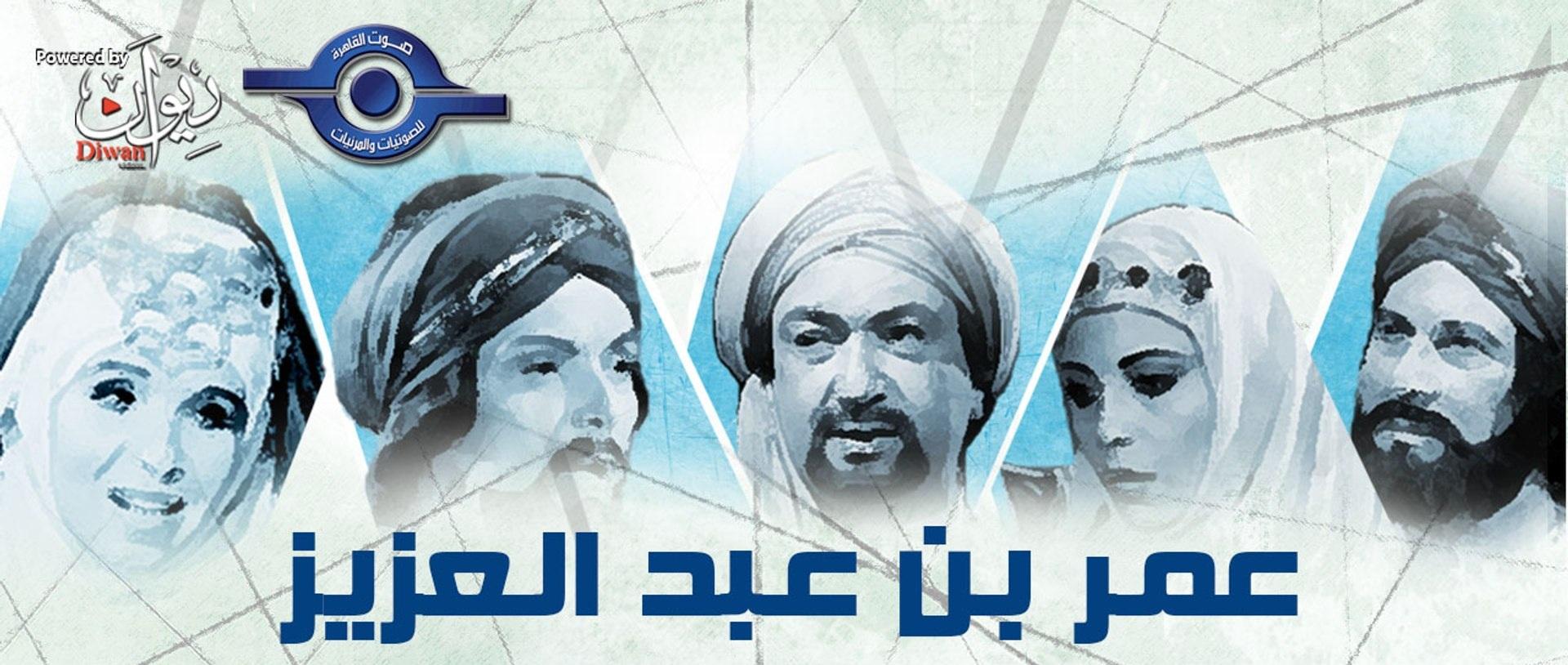 مسلسل عمر بن عبدالعزيز