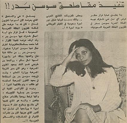 من أخبار مقاطعة سوسن بدر بسبب فيلم موت أميرة