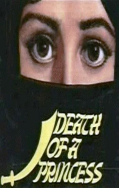 أفيش فيلم موت أميرة