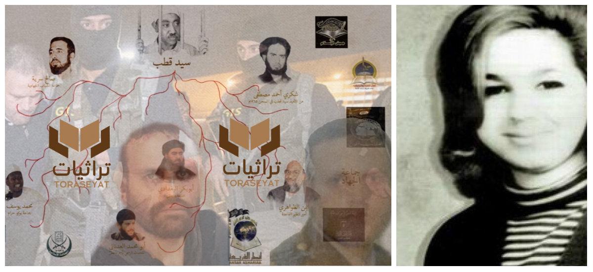 الجاسوسة هبة سليم - الإرهابي هشام عشماوي