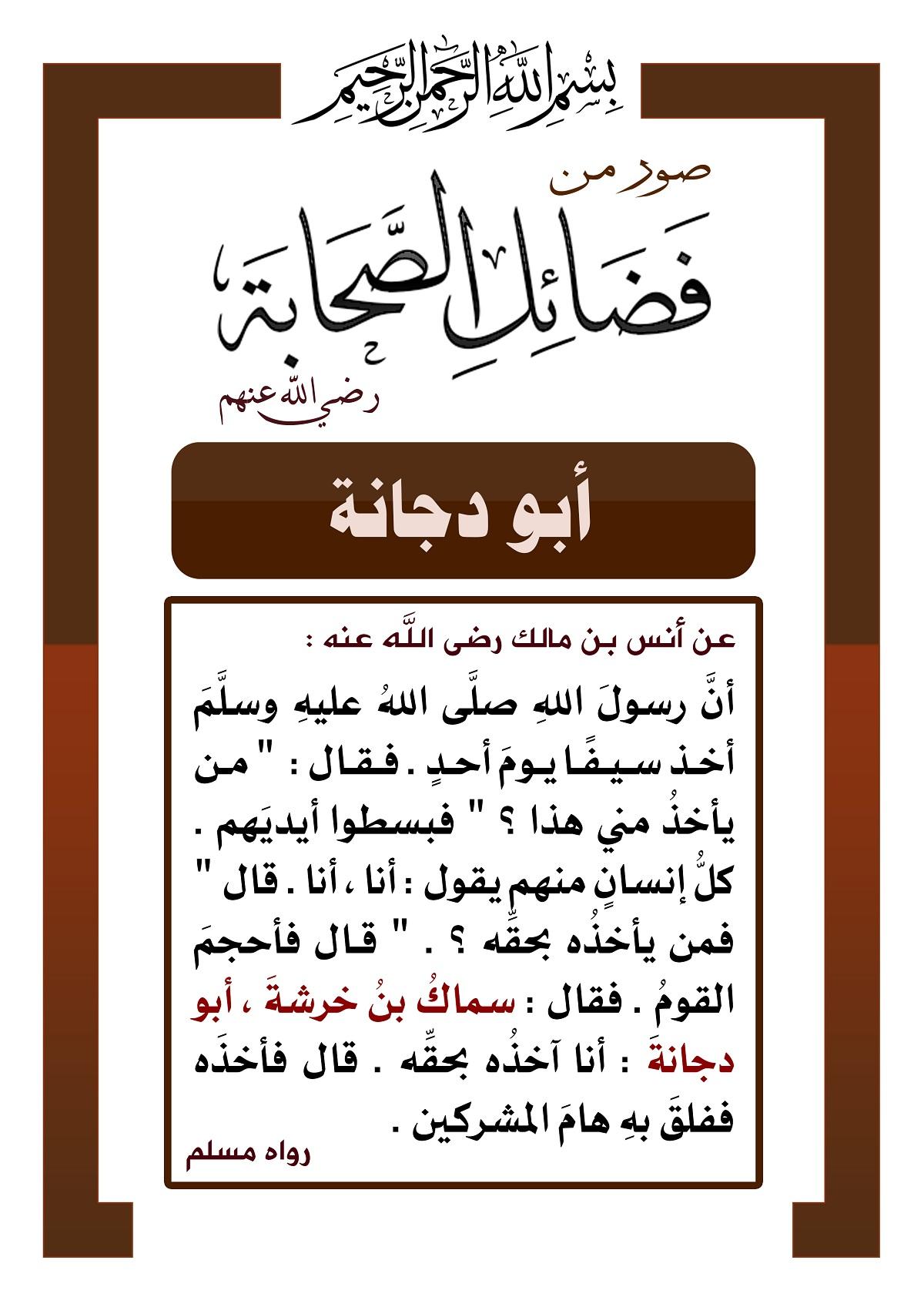 تصميم لفضل اسم أبو دجانة