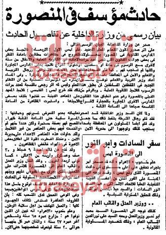 خبر عن مظاهرات الطلاب ضد نظام التعليم