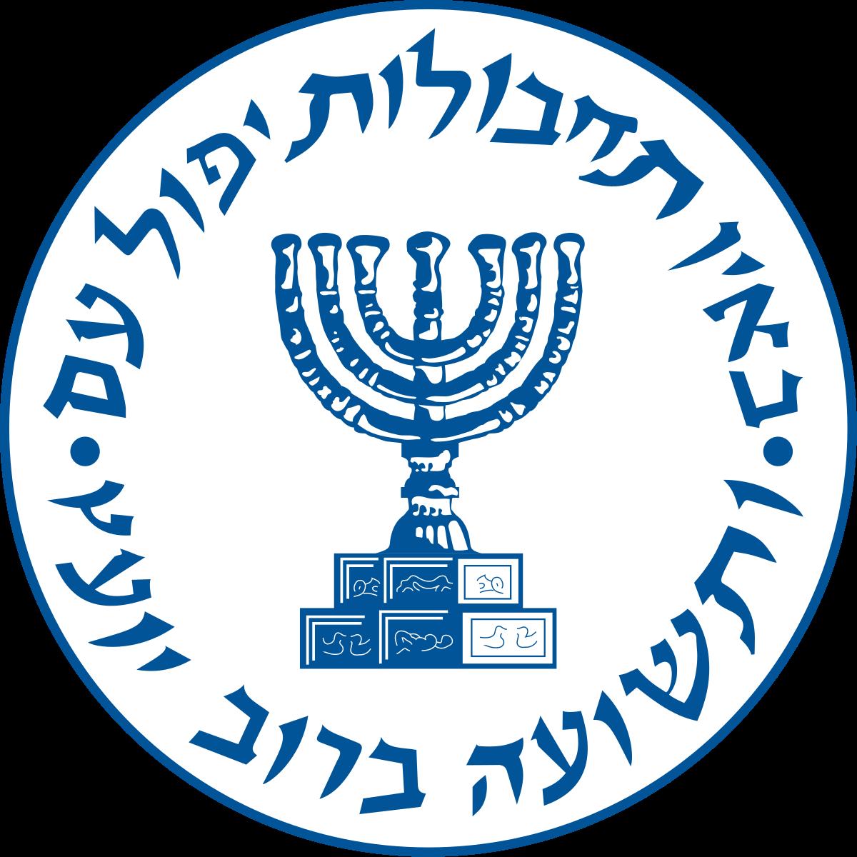 شعار الموساد الإسرائيلي