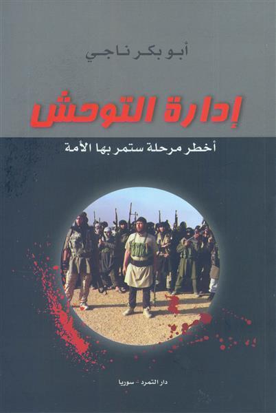 غلاف كتاب إدارة التوحش