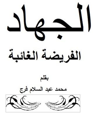 غلاف كتاب الجهاد الفريضة الغائبة