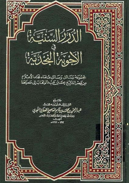 غلاف كتاب الدرر السنية في الأجوبة النجدية