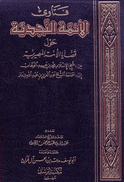 غلاف كتاب فتاوى الأئمة النجدية
