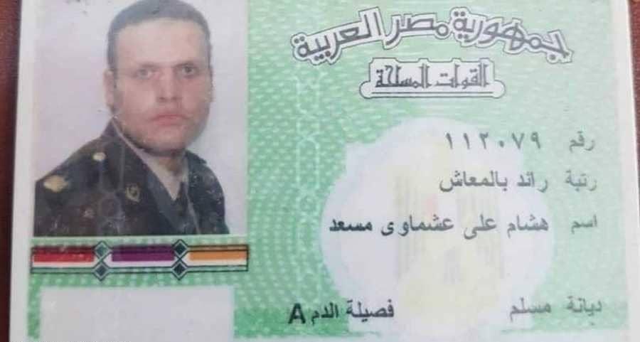 كارنيه عشام عشماوي في القوات المسلحة