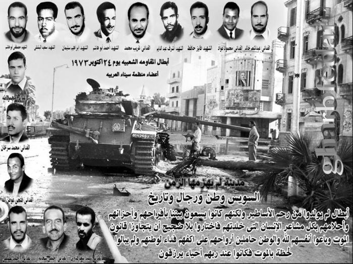 لوحة أبرز أبطال منظمة سيناء العربية