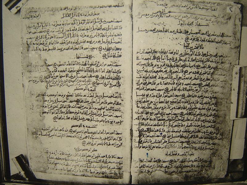مخطوطة منسوبة لـ أحمد بن حنبل