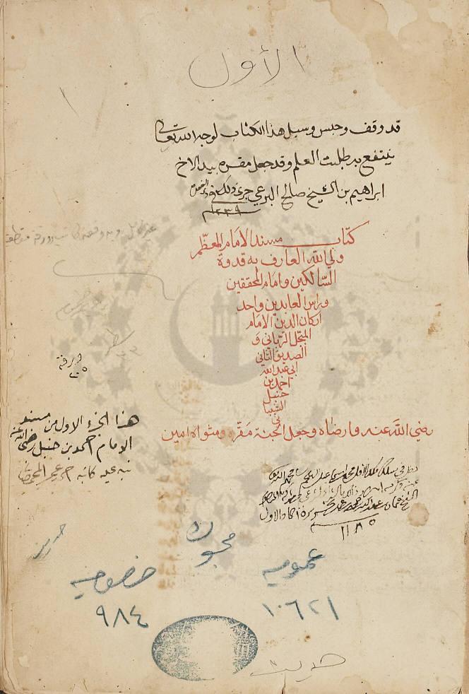مخطوط أزهري لـ مسند الإمام أحمد سنة 1772 م