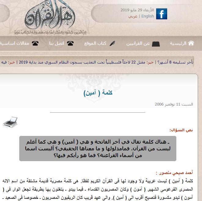 مقال أحمد صبحي منصور