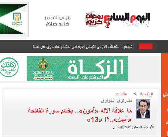 مقال الصحفي دندراوي الهواري