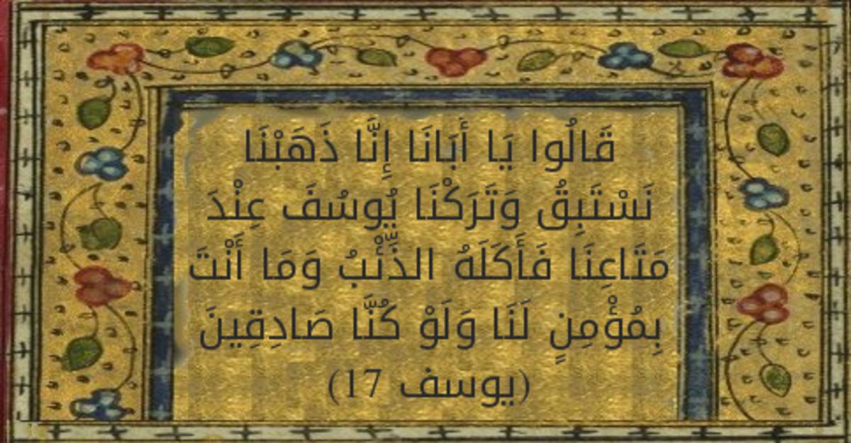 من سورة يوسف