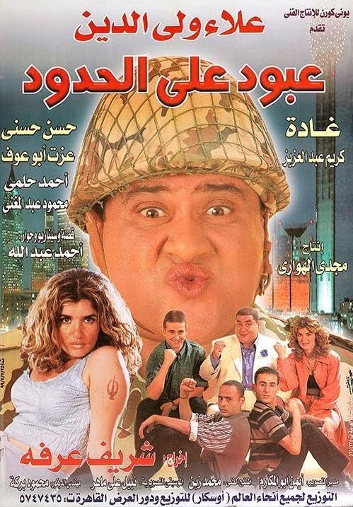 أفيش فيلم عبود على الحدود