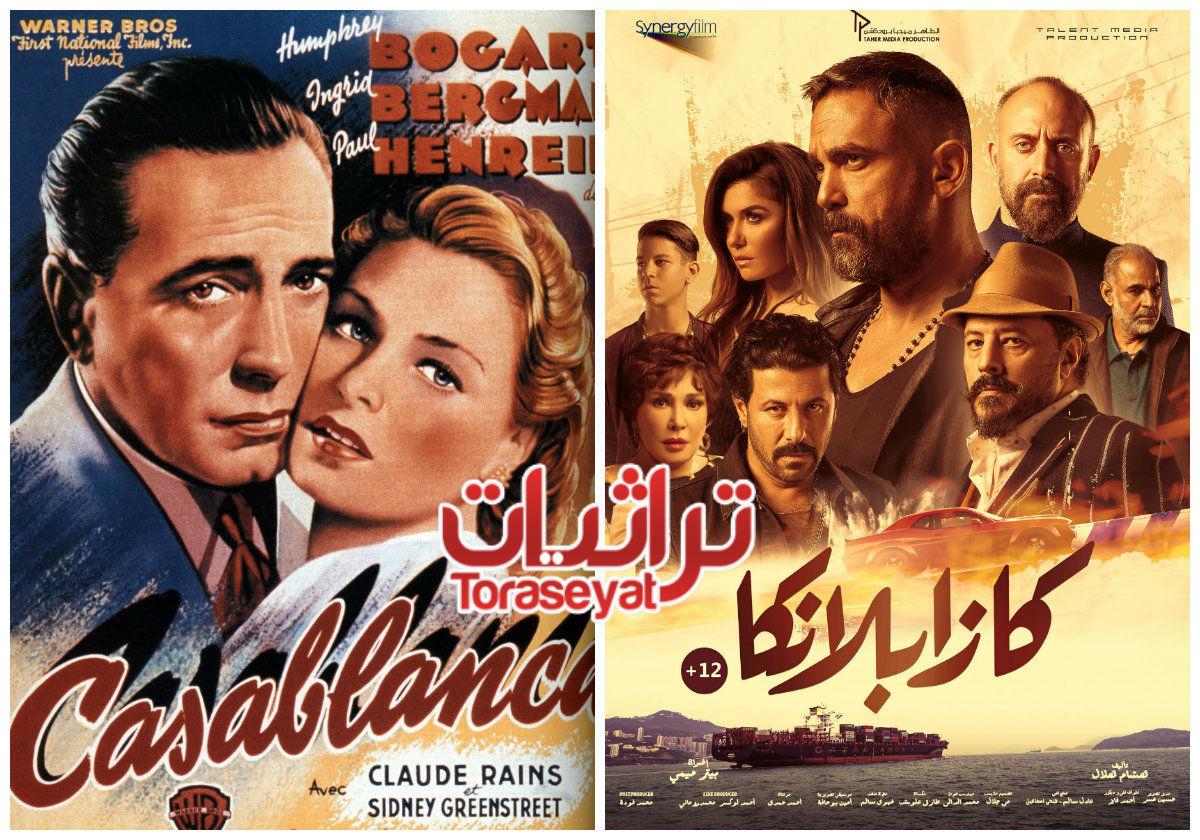 أفيش فيلم كازابلانكا المصري والأمريكي