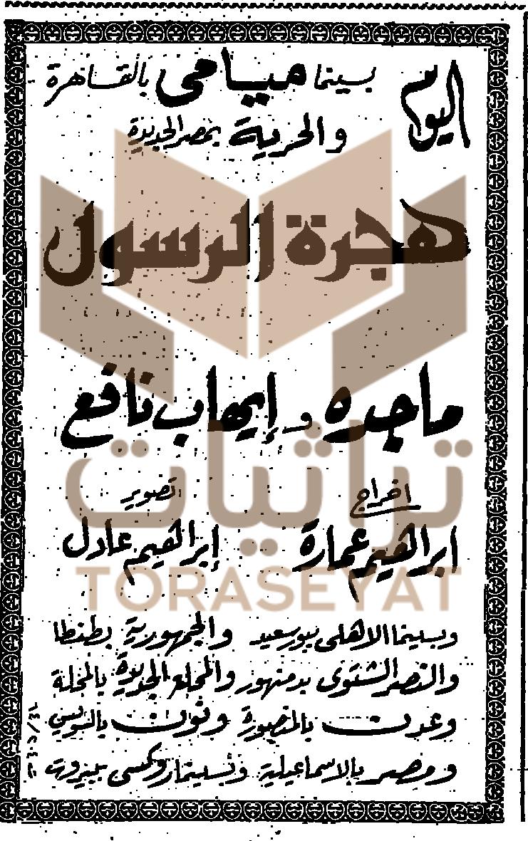 إعلان فيلم هجرة الرسول في 20 إبريل عام 1964 م