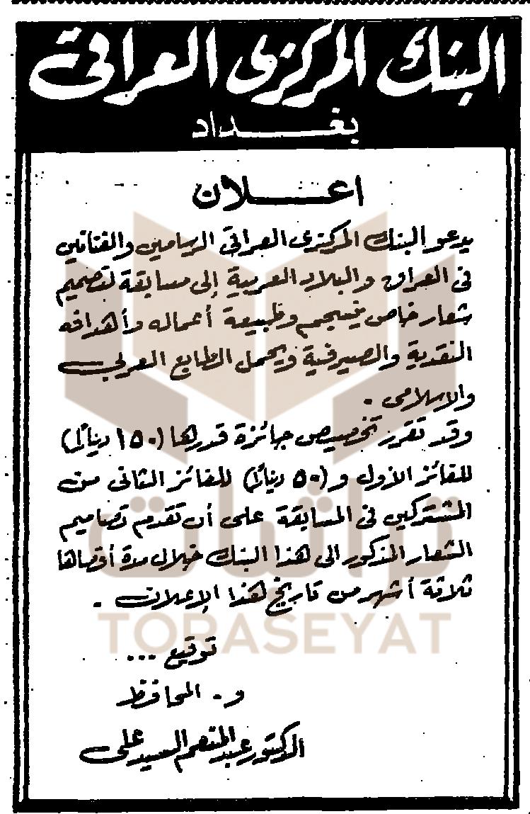 إعلان مسابقة تصميم شعار البنك المركزي العراقي