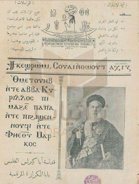 البابا كيرلس الخامس في مجلة عين شمس القبطية زمن عباس حلمي الثاني
