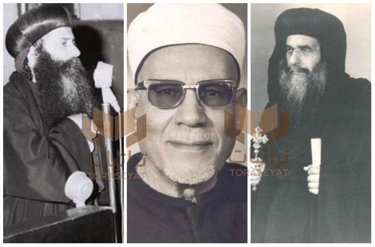 البابا كيرلس السادس - الشيخ محمد الفحام - البابا شنودة الثالث