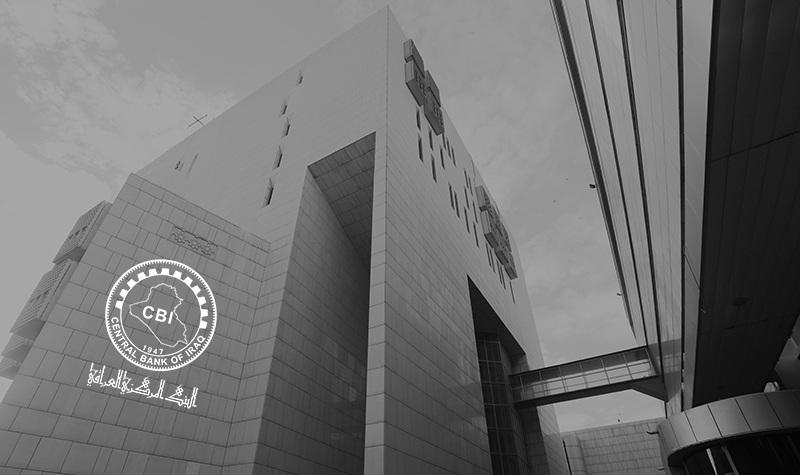 البنك المركزى العراقي