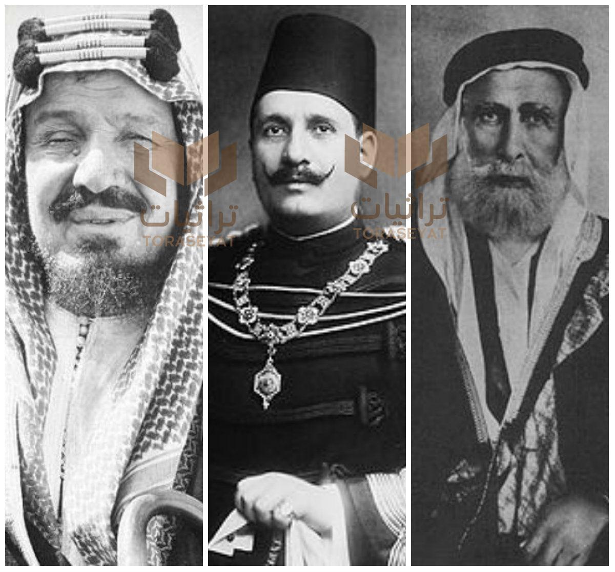 الشريف حسين - الملك فؤاد - الملك عبدالعزيز
