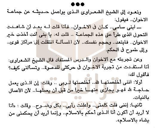 الشعراوي ونصيحته لابنه - كتاب الشعراوي الذي لا نعرفه ص 70 و 71