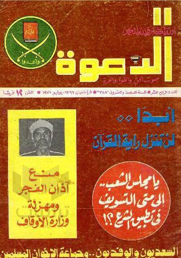 الشعراوي - غلاف مجلة الدعوة التابعة لجماعة الإخوان
