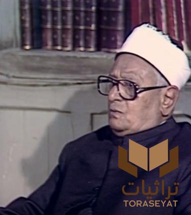 الشيخ عبدالله المشد