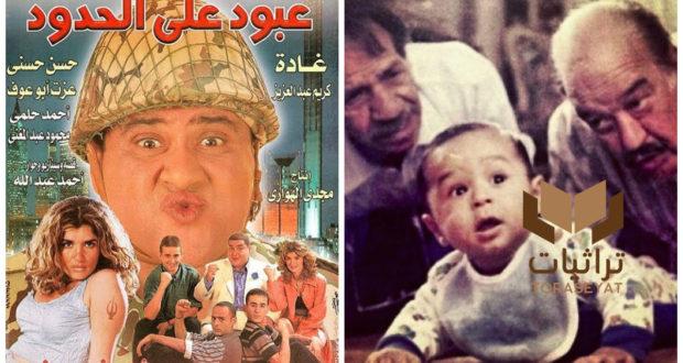الطفل الرضيع في فيلم عبود على الحدود