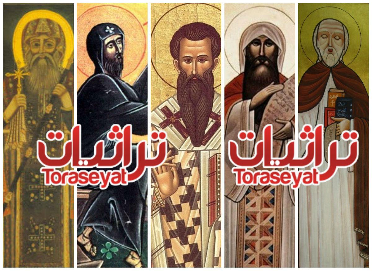 القديسين ديديموس الضرير - أثناسيوس الرسولي -إغريغوريوس النزينزي الثيؤلوغوس - مارإفرام السرياني - يعقوب السروجي
