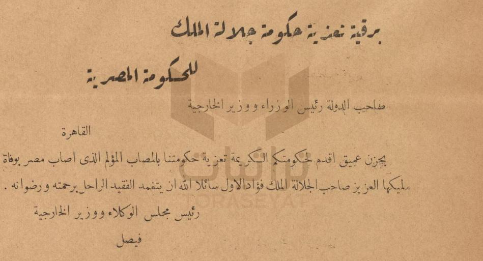 برقية عزاء الأمير فيصل في الملك فؤاد