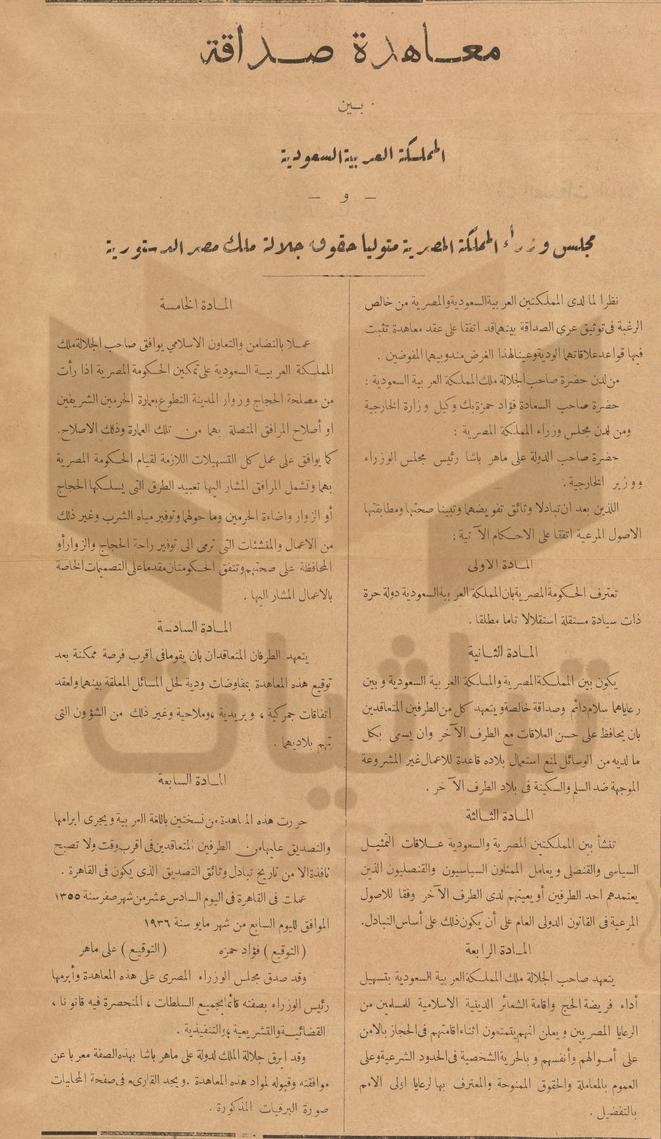 بنود معاهدة الصداقة المصرية السعودية