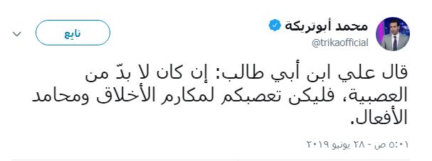 تغريدة محمد أبو تريكة