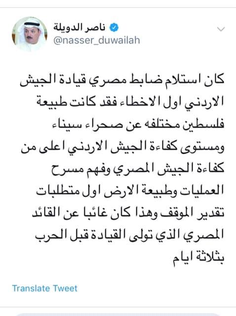 تغريدة ناصر الدويلة