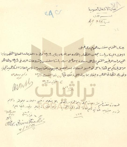 تكريم أحد المشاركين المصريين في سكة حديد الحجاز وهو إسماعيل سري رئيس الوزراء المصري فيما بعد