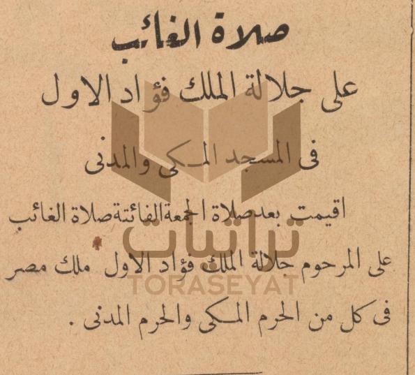 خبر أداء صلاة الغائب على الملك فؤاد في المسجدين الحرام والنبوي