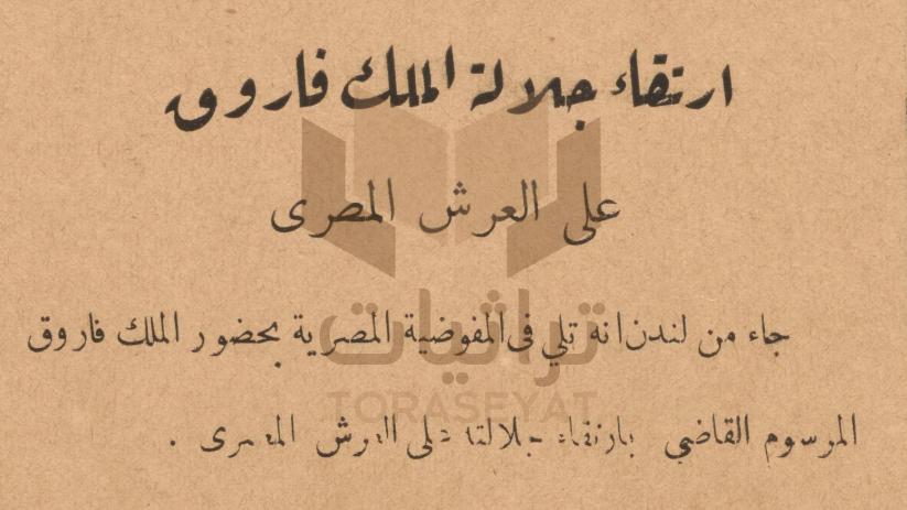 خبر ارتقاء الملك فاروق العرش المصري في صحيفة أم القرى السعودية
