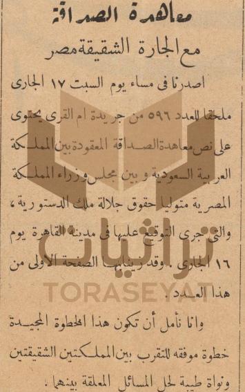 خبر استئناف العلاقات المصرية السعودية في عهد الملك فاروق