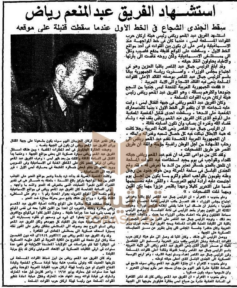 خبر استشهاد الفريق عبدالمنعم رياض