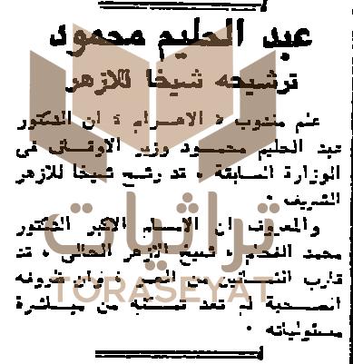 خبر تعيين الشيخ عبدالحليم محمود شيخًا للأزهر بعد الإمام الفحام