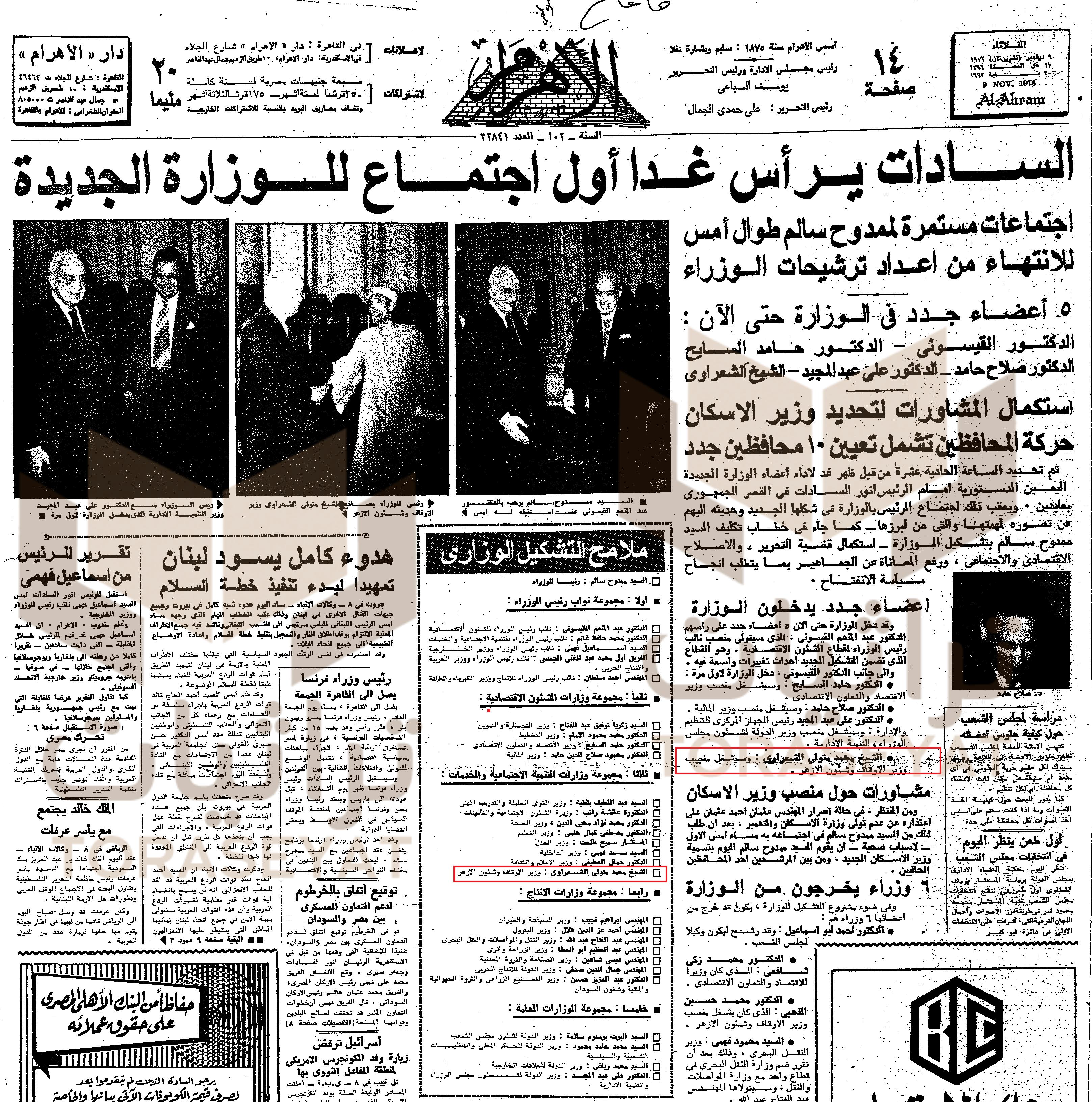خبر تولي الشيخ الشعراوي منصب وزارة الأوقاف